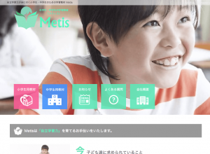 Metisホームページ