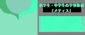 小学生・中学生のための学習教材 Metis【メティス】