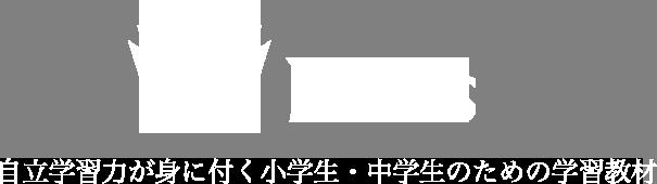 Metis【メティス】小学生・中学生の学習教材