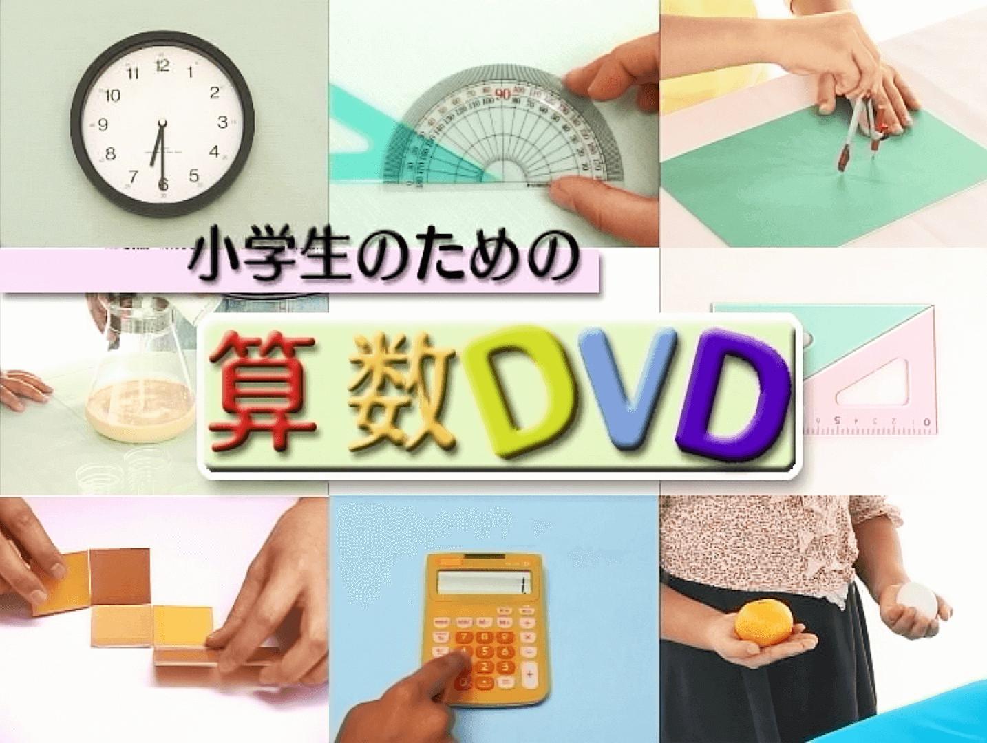 数学DVD