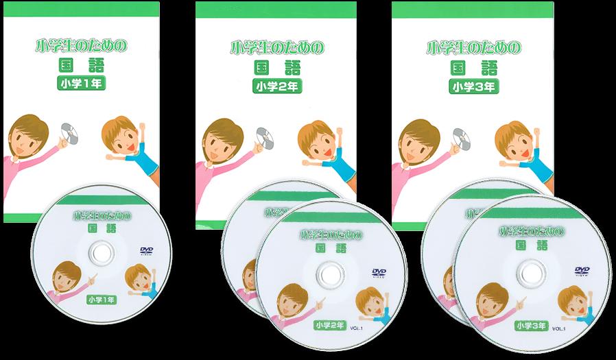 小学生用DVD国語